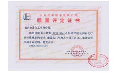 中石化评定证书