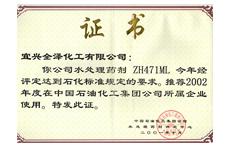中石化证书